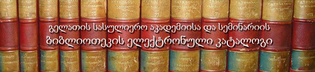 ბიბლიოთეკის ელექტრონული კატალოგი