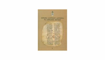 გელათის სასულიერო აკადემიისა და სემინარიის II კრებული